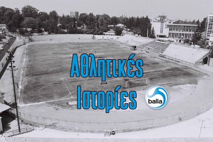 Αθλητικές Ιστορίες: Ο Bάσος Μαύρου και το Κύπελλο Κύπρου του 1990 (pics)