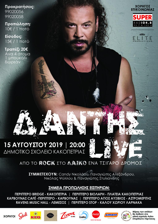 Δάντης LIVE: Από το Rock στο λαϊκό ένα τσιγάρο δρόμος!