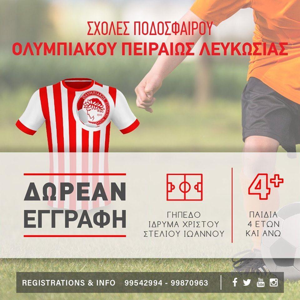Άρχισαν οι εγγραφές για τις ακαδημίες του Ολυμπιακού Πειραιώς Λευκωσίας