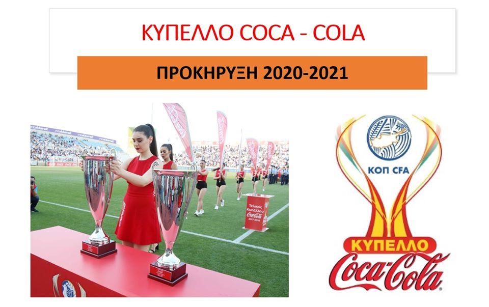 Η Προκήρυξη του Κυπέλλου Coca – Cola 2020-2021