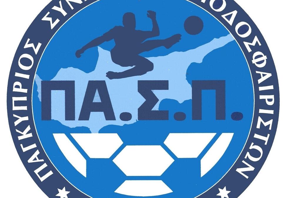 ΠΑΣΠ: «Όχι στα δύο μέτρα και δύο σταθμά στον Αθλητισμό»