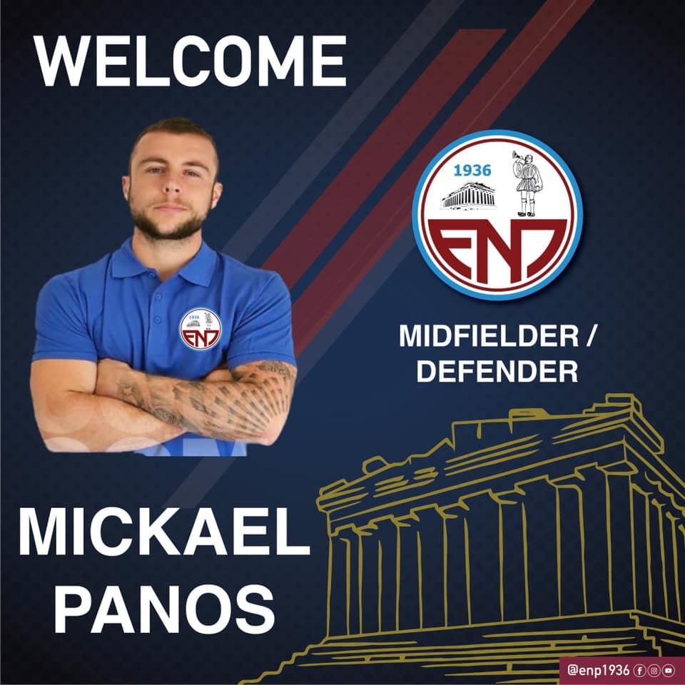 ΕΠΙΣΗΜΟ για Michael Panos
