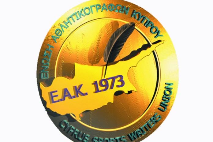 Η ΕΑΚ ανακοίνωσε τους κορυφαίους του 2020!