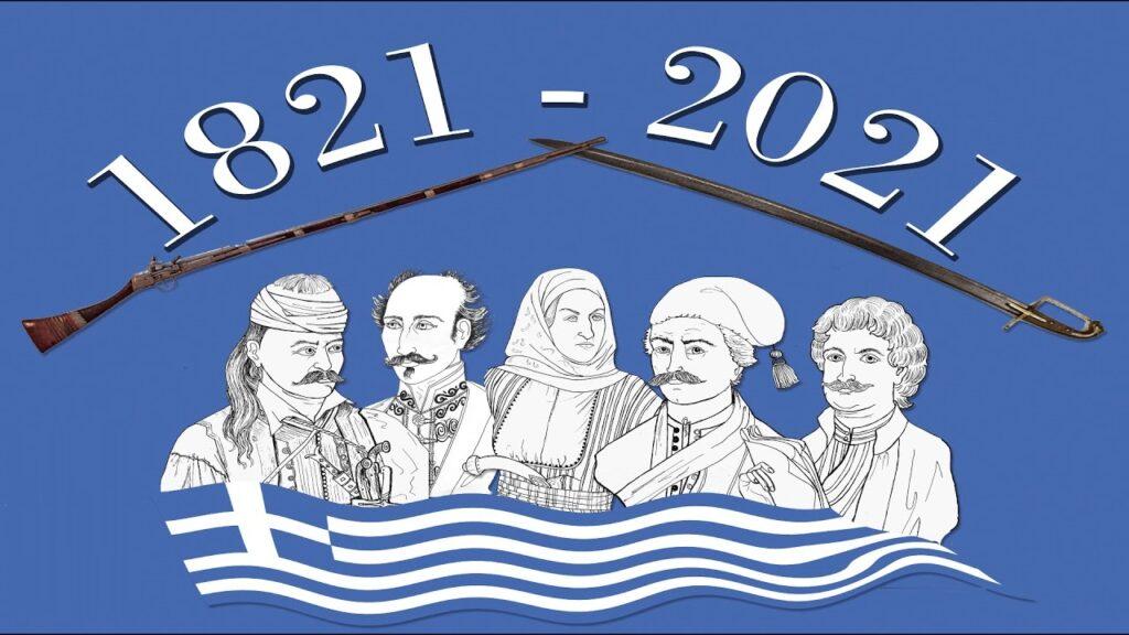 ΧΡΟΝΙΑ ΠΟΛΛΑ ΕΛΛΗΝΕΣ: 200 χρόνια από την έναρξη της Ελληνικής Επανάστασης!