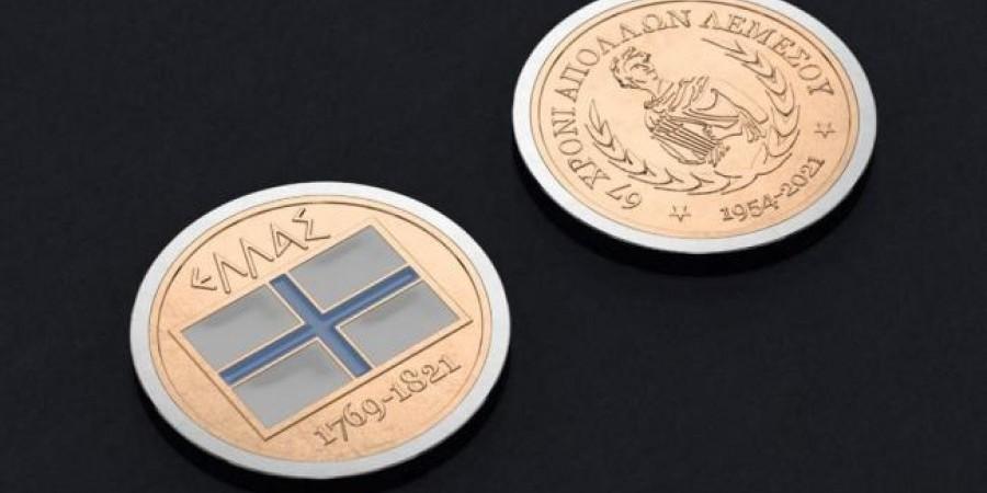 ΑΠΟΛΛΩΝ: Διάθεση συλλεκτικής συλλογής νομισμάτων