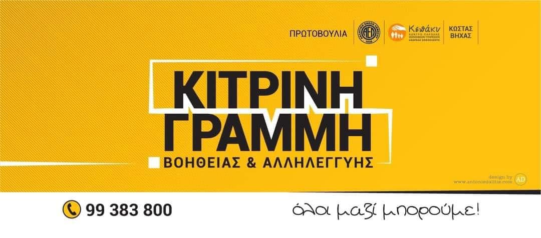 ΝΕΑ ΣΑΛΑΜΙΝΑ: Εισφορά 2.000 ευρώ στην «Κίτρινη Γραμμή»!