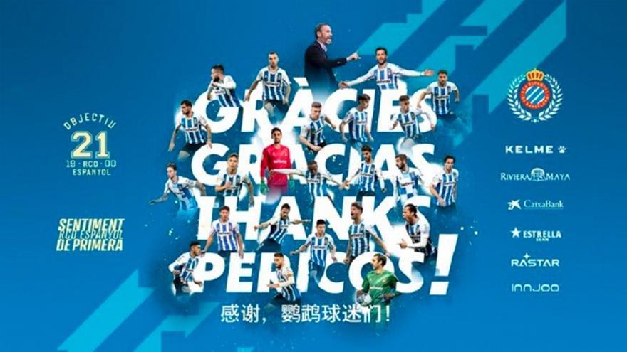 ΙΣΠΑΝΙΑ: Επέστρεψε στη La Liga η Εσπανιόλ!