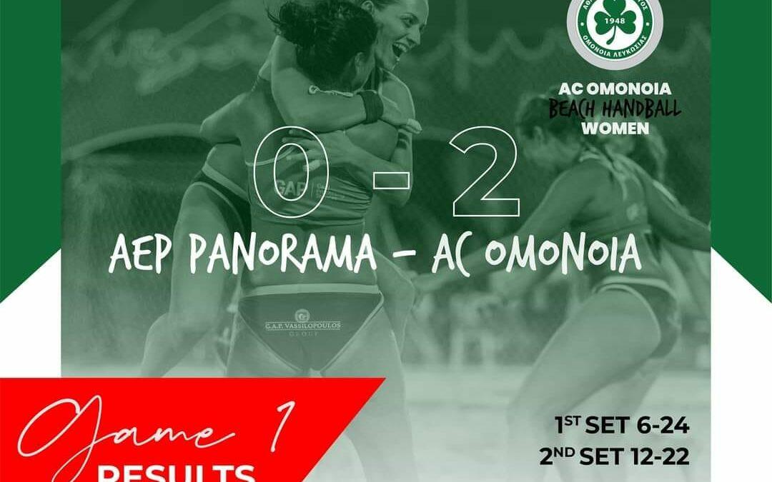 ΟΜΟΝΟΙΑ Women Beach Handball: Πρώτη ιστορική νίκη!
