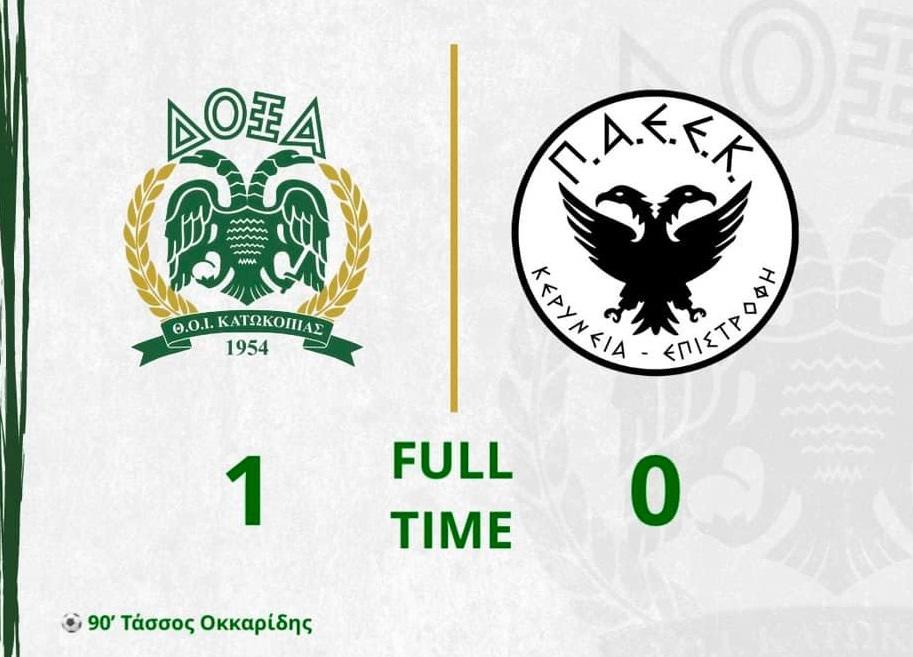 Νίκη στο 90΄ για την Δόξα… 1-0 την ΠΑΕΕΚ!