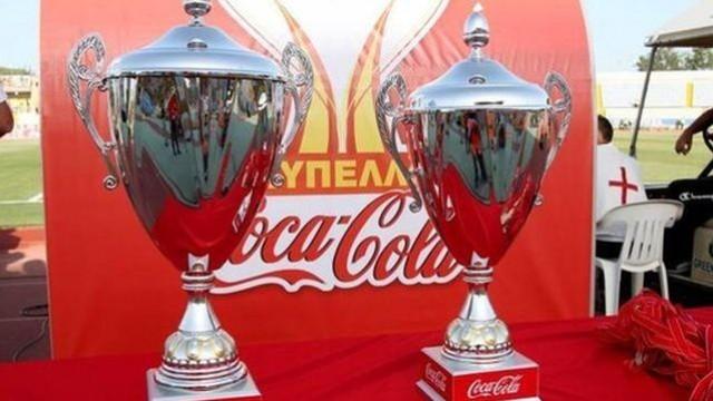 Κύπελλο Coca – Cola: Κλήρωση σήμερα για την πρώτη φάση (Γ' Κατηγορία & Επίλεκτη Κατηγορία)